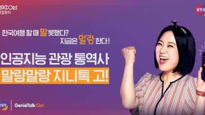 한컴, AI 통번역기 '지니톡 고!' 부산 관광통역 서비스로 공급