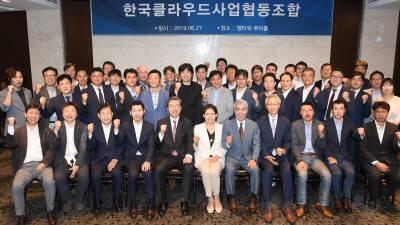 한국클라우드사업협동조합 창립총회 개최