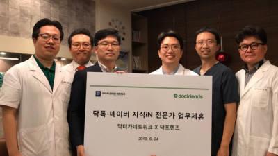 닥프렌즈, 닥터카네트워크와 '닥톡-네이버 지식iN' 교통사고 부상 및 후유증 관련 의료상담 전문가 활동 시작