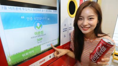 한국코카콜라 쓰레기마트 프로젝트 재활용 체험 행사 열어