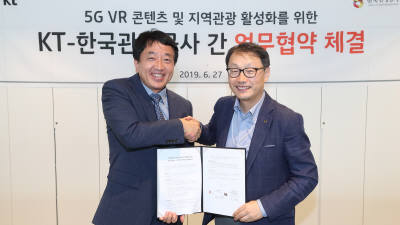 KT, 한국관광공사와 VR 관광콘텐츠 제작 협약