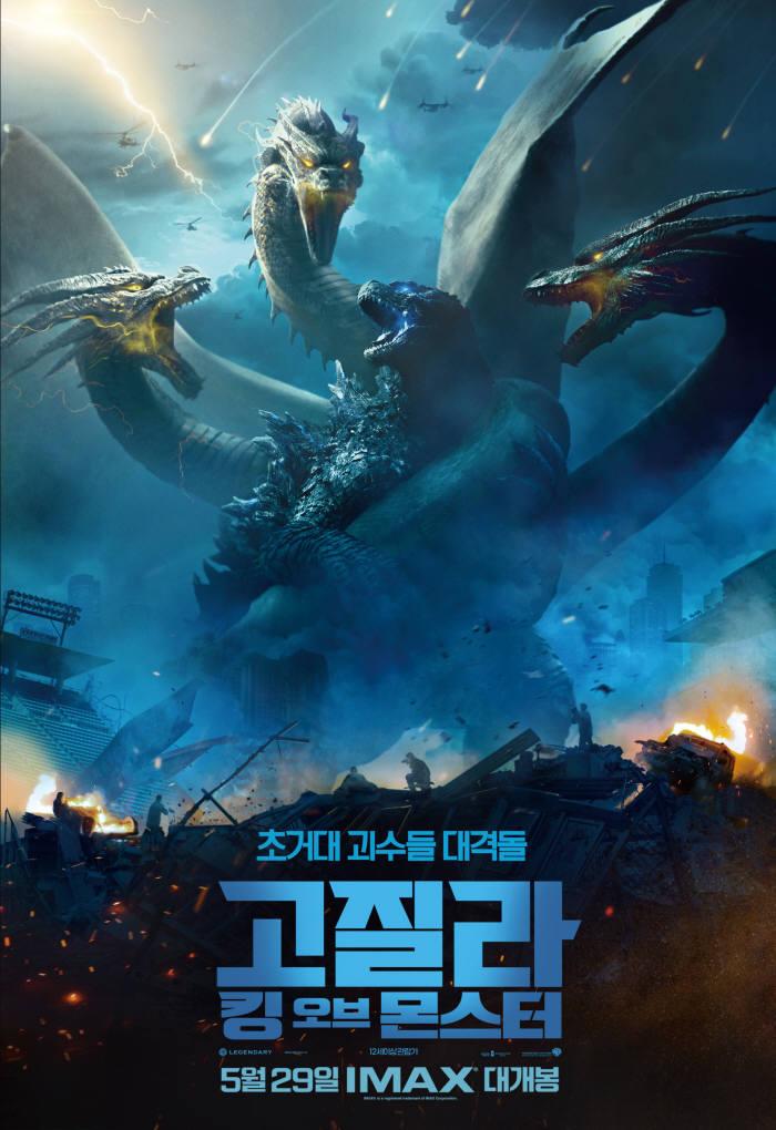 [사이언스 인 미디어]고질라:킹 오브 몬스터, 잠자던 괴수를 깨우다