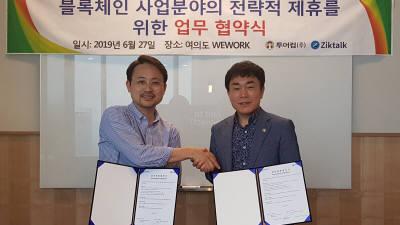 투어컴, 외국어학습 프로젝트 직톡과 블록체인 사업 제휴