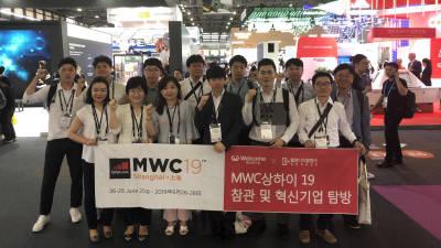"""""""인사이트 찾는다""""…웰컴저축은행 임직원, 'MWC 상하이 2019' 참관"""