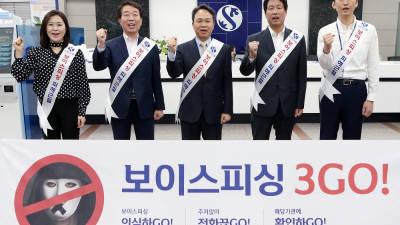 신한은행, 보이스피싱과 전쟁 선포...암호화폐거래소 계좌 규제 검토