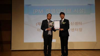 이경준 경기창조경제혁신센터 센터장, PM경영인상 수상