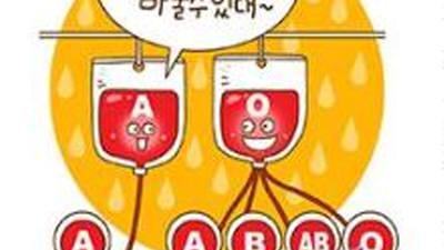 장내 미생물로 혈액형을 바꿀 수 있다?