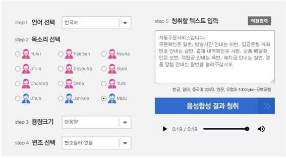 국내 음성합성, 음성인식 솔루션 기업 보이스웨어가 한국어 샘플로 제공하는 TTS 엔진은 12가지에 달하며 각 엔진별로 목소리 변조도 가능하다. [사진=보이스웨어]