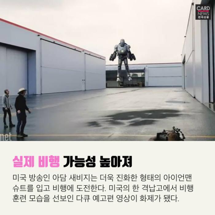 [카드뉴스]아이언맨 슈트, 현실에서도 가능할까?
