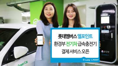 롯데멤버스, 환경부 전기차 급속충전기서 '엘포인트' 결제 시작