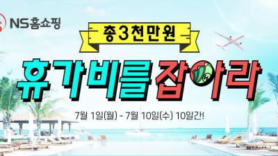 NS홈쇼핑, '3000만원 휴가비를 잡아라' 프로모션 실시