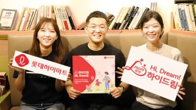 롯데하이마트, 'mom편한 하이드림' 나눔 프로젝트 전개
