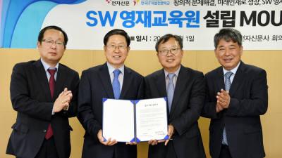 한국IT직업전문학교-전자신문사, SW특기자 양성 맞손