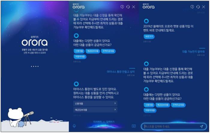 와이즈넛, 신한은행 AI 파트너 '쏠메이트 오로라' 고도화