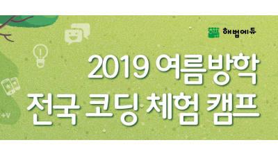 {htmlspecialchars(해법에듀, 코딩 교구재 '콤마랩' 활용한 여름방학 맞이 '전국 코딩 캠프' 개최)}
