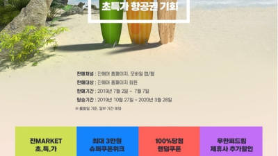 진에어, '인천~괌' 왕복 22만800원 하반기 진마켓 오픈