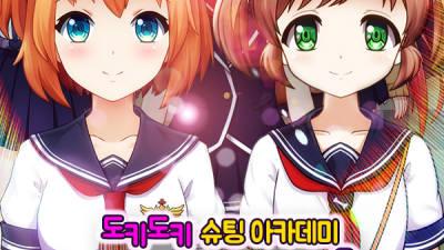 썸에이지, 신작 모바일게임 '하트인걸' 최초 공개