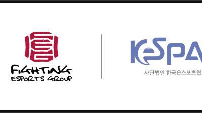 FEG-한국e스포츠협회, 모바일 e스포츠 활성화 협약 체결