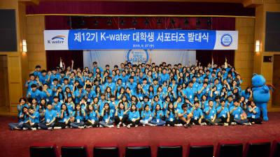 수자원공사, 물의 소중함 알릴 13기 대학생 서포터즈 발대식 개최