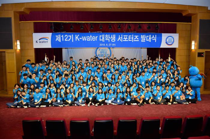 지난해 열린 12기 한국수자원공사 대학생 서포터즈 발대식. [자료:한국수자원공사]