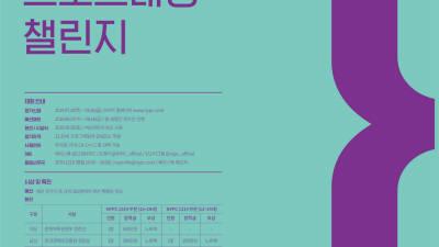 넥슨, 제 4회 '청소년 프로그래밍 챌린지(NYPC)' 일정 공개