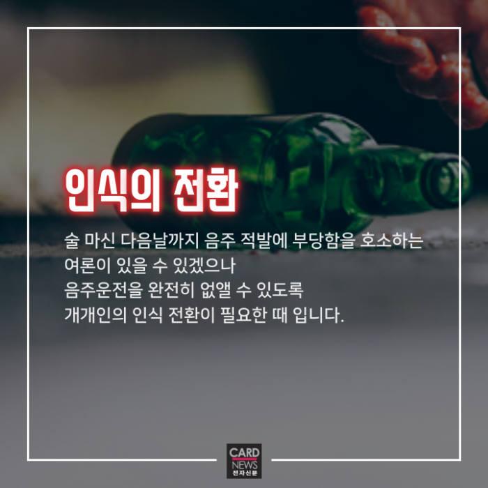 [카드뉴스]딱 한 잔도 안됩니다…제2 윤창호법 시행