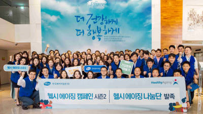 한국화이자업존, '헬시 에이징 캠페인 시즌2', 저소득 노인 후원금 전달