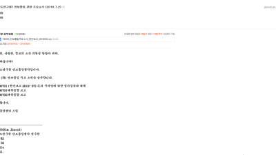 """송희경 """"북한 추정 해커, 국회까지 사이버 공격 자행"""""""
