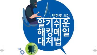 {htmlspecialchars(해킹메일 피해 방지 위해 정부 '만화로 보는 대처법' 발간)}