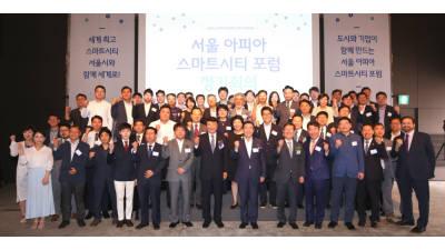 서울시 스마트시티 모델을 해외로…서울 아피아 스마트시티 포럼 세미나 개최