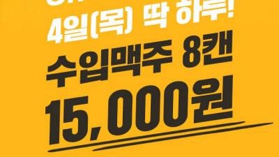 수입맥주 8캔, 이마트24에서 페이코 결제하면 1만5000원