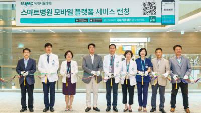 이대서울병원, 스마트병원 모바일 플랫폼 오픈