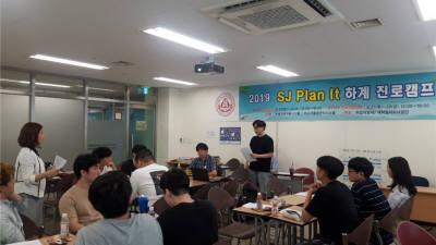 세종대, '2019 SJ Plan It 하계 진로캠프' 개최
