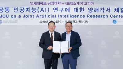 GE헬스케어-연세대, 의료 AI 연구 맞손