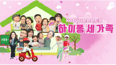KCTV제주방송, 다문화 시트콤 '하이퐁 세 가족' 베트남 수출