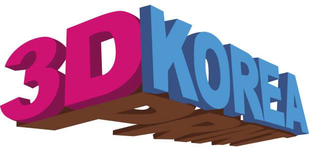쓰리디코리아, 삼양사와 공동으로 FDM용 3D프린터 카트리지 개발 착수