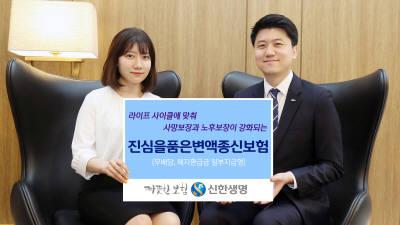 신한생명, '무배당 진심을품은변액종신보험' 출시
