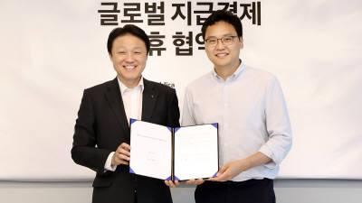 하나금융그룹 GLN글로벌 결제망에 토스(Toss) 합류