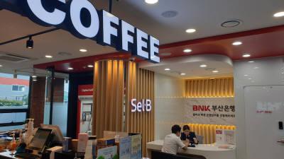 "BNK부산銀, '셀프브랜치' 학장점 신설...""카페에서 편하게 통장 개설"""