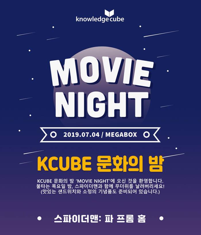 날리지큐브, '2019 KCUBE 문화의 밤' 행사 개최