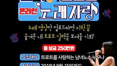 어라운드어스, 온라인 트로트 노래 경연대회 개최