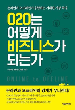 [대한민국 희망 프로젝트]<617>O2O 서비스 확산