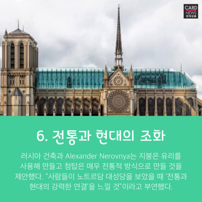 [카드뉴스]노트르담 대성당 복원, 기막힌 발상