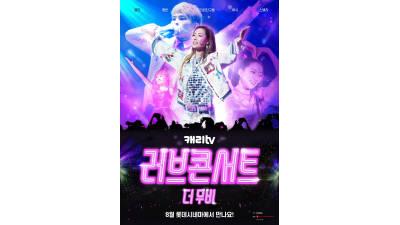 캐리소프트, '러브콘서트 더 무비' 8월 7일 개봉