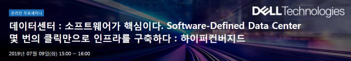 델테크놀로지스, 9일 소프트웨어 정의 데이터센터 소개