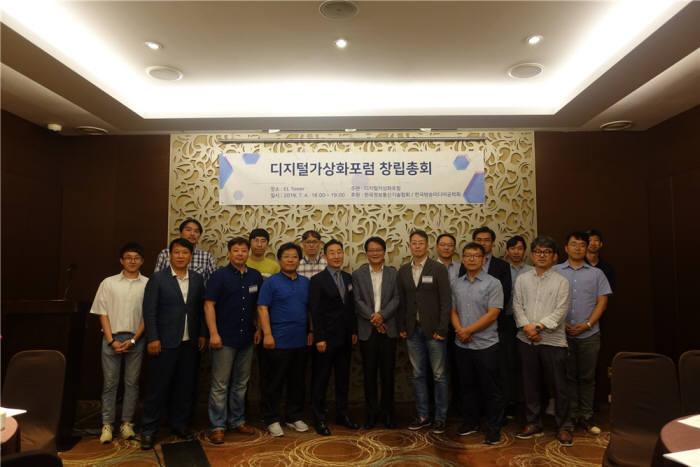 디지털가상화포럼이 4일 서울 양재동 엘타워에서 창립총회를 열고 공식 출범을 알렸다.