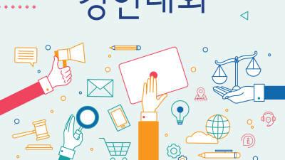 KISA, '2019년 ICT 모의 분쟁조정 경연대회' 신청접수...총상금 1100만원