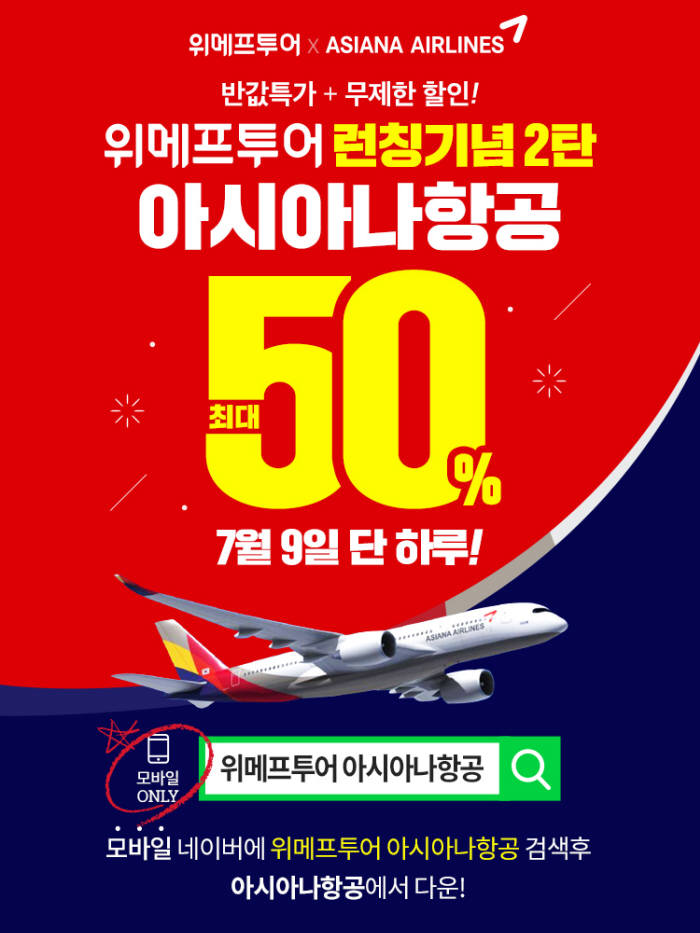 위메프투어, 아시아나항공 해외 노선 7% 할인