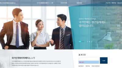 인사혁신처, 국가인재DB 16만명 인물정보 최신화한다