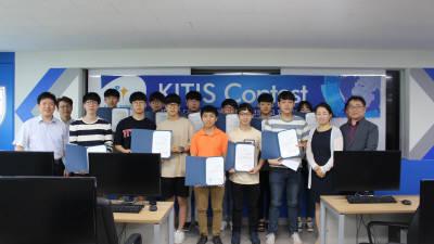 한국IT직업전문학교, 정보보안콘테스트 17일 개최